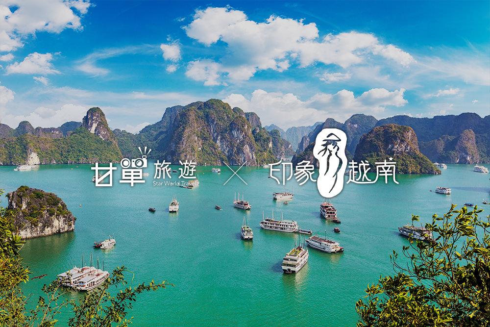 甘單旅遊X印象越南